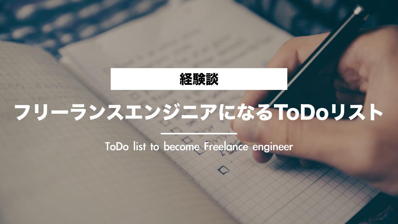 フリーランスエンジニアになる前の準備リストを作りました。