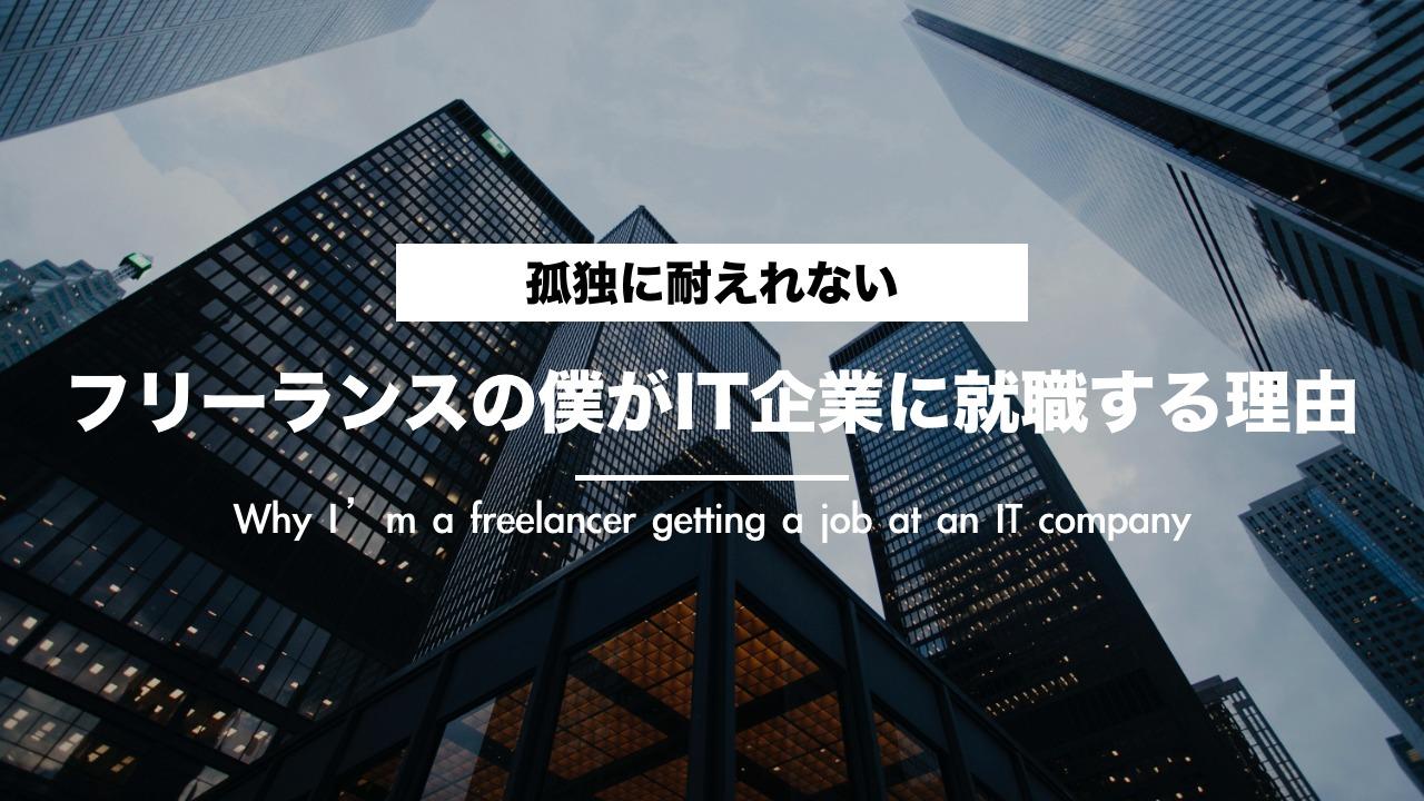 【経験談】フリーランスエンジニアの僕がIT企業に転職・就職する理由