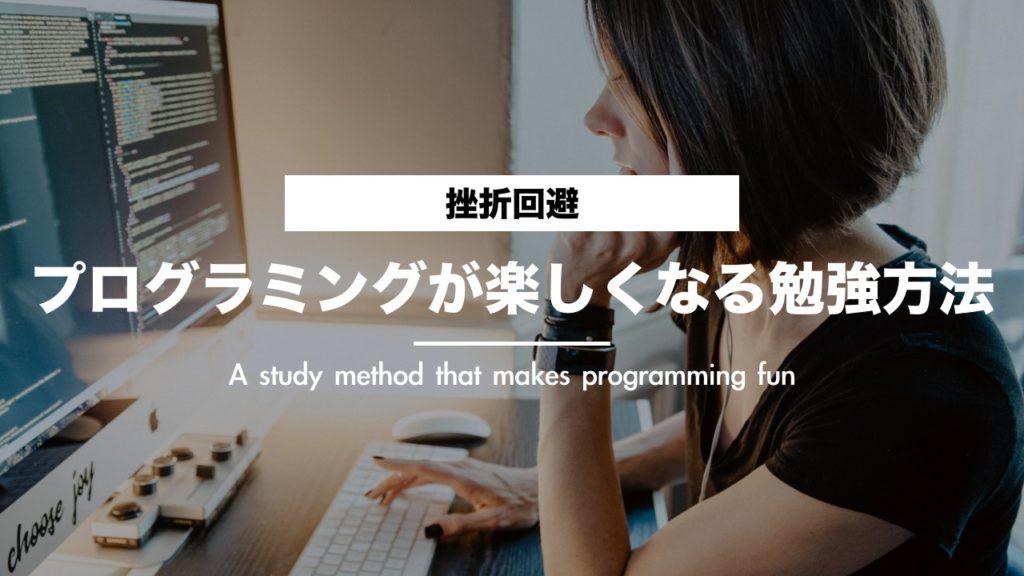 プログラミングが楽しい理由と、今から楽しくなる勉強方法を解説!