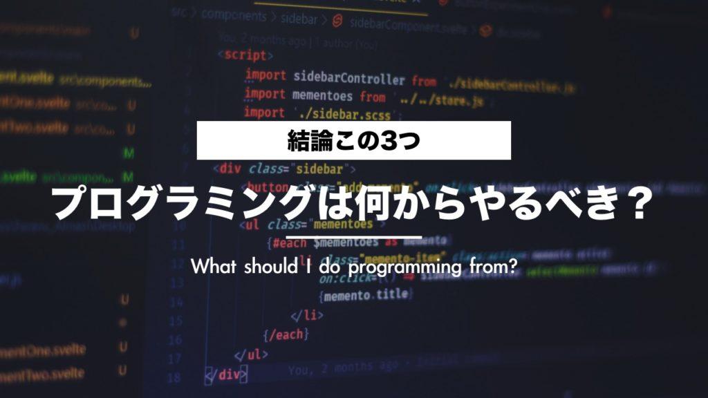 プログラミング学習は何からやるべき?←3つあります【現役エンジニアが解説】