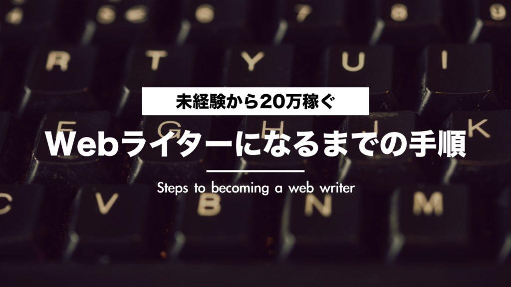 【経験談】未経験から月20万稼ぐWebライターになるまでにした手順