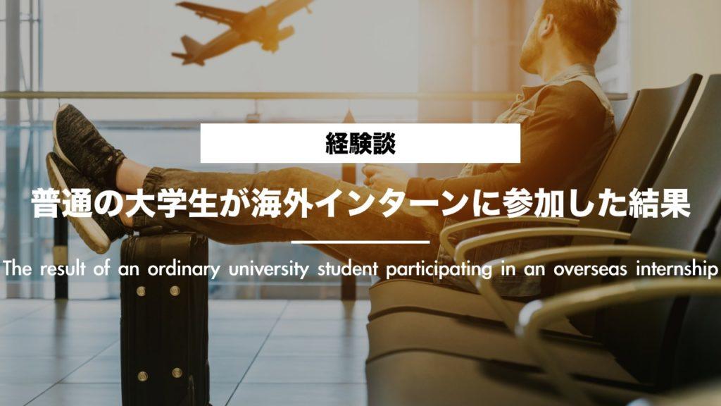 【経験談】普通の大学生が海外インターンシップに参加した結果。