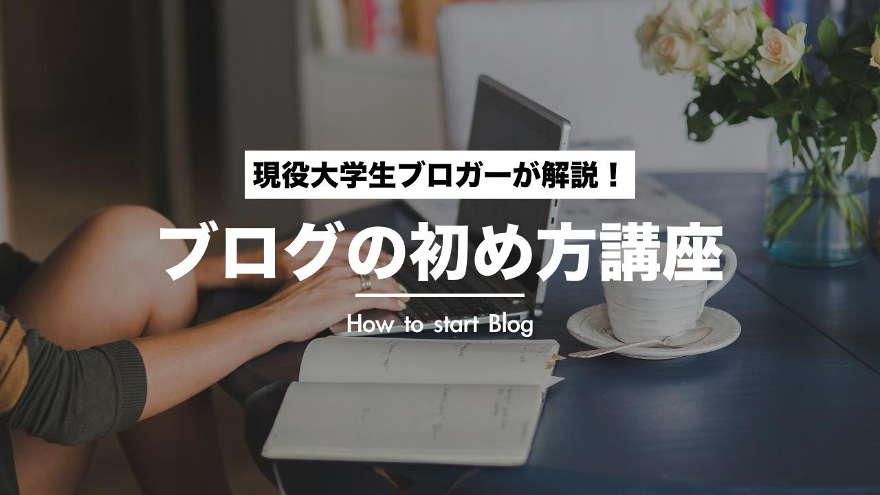 【大学生向け】誰でもできるブログの始め方講座【現役大学生ブロガーが解説】