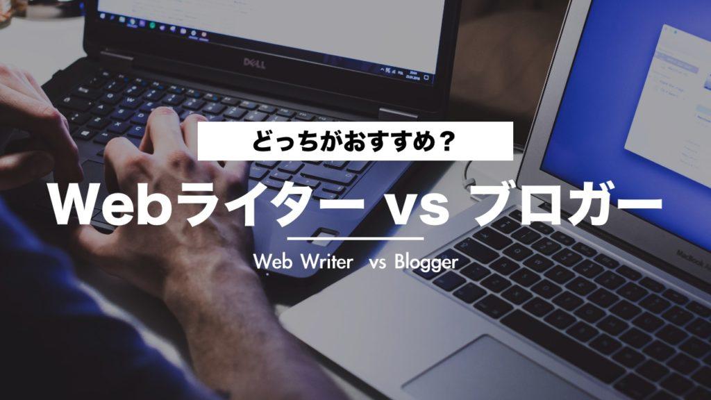 Webライターとブロガーの違いとは?【結論、両方やるべき】