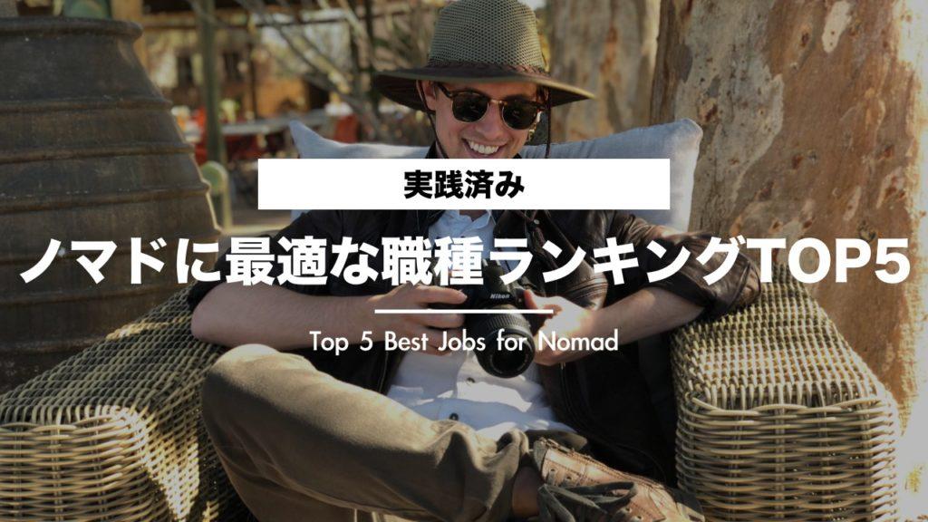 【実践済み】ノマドワーカーに最適な職種ランキングTOP5