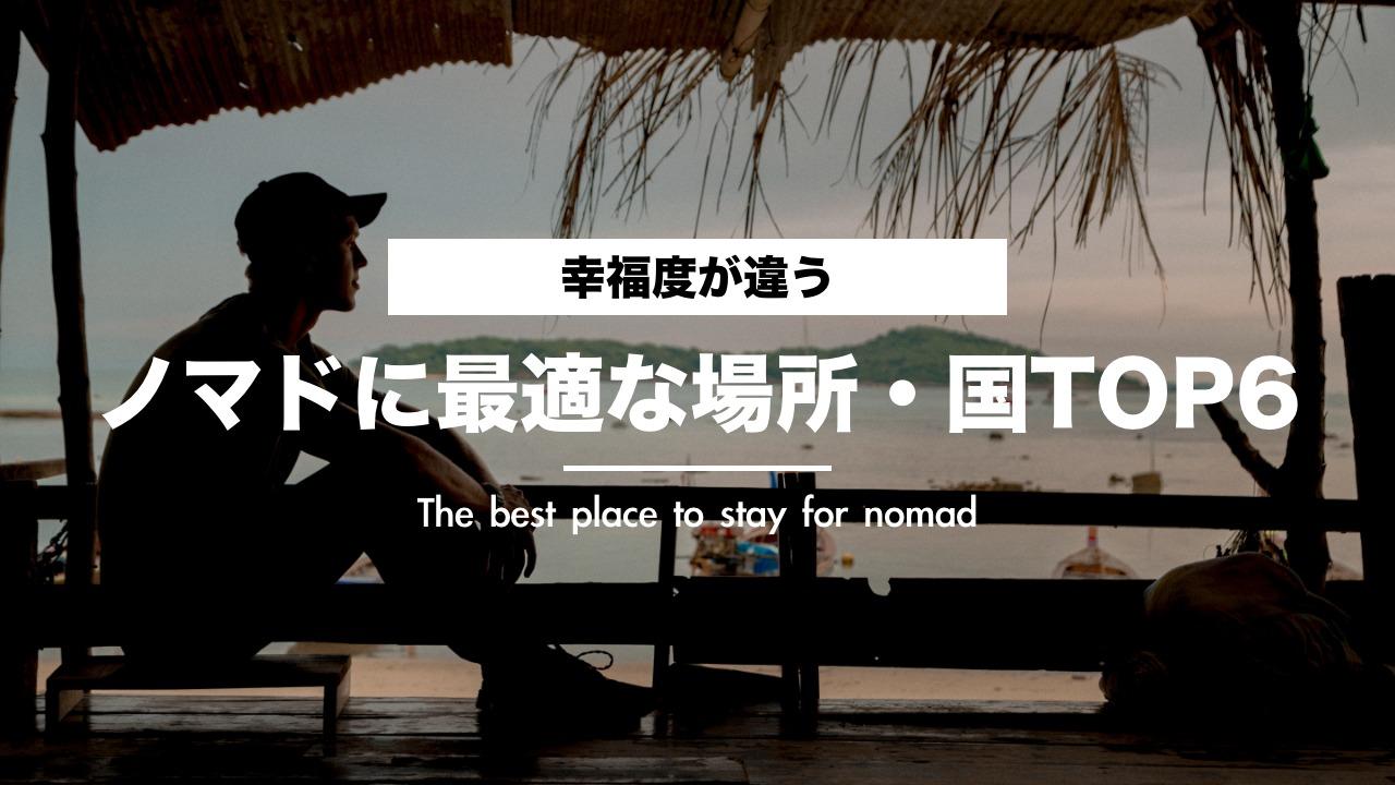 【幸福度が違う】ノマドワーカーに最高の国や場所TOP6