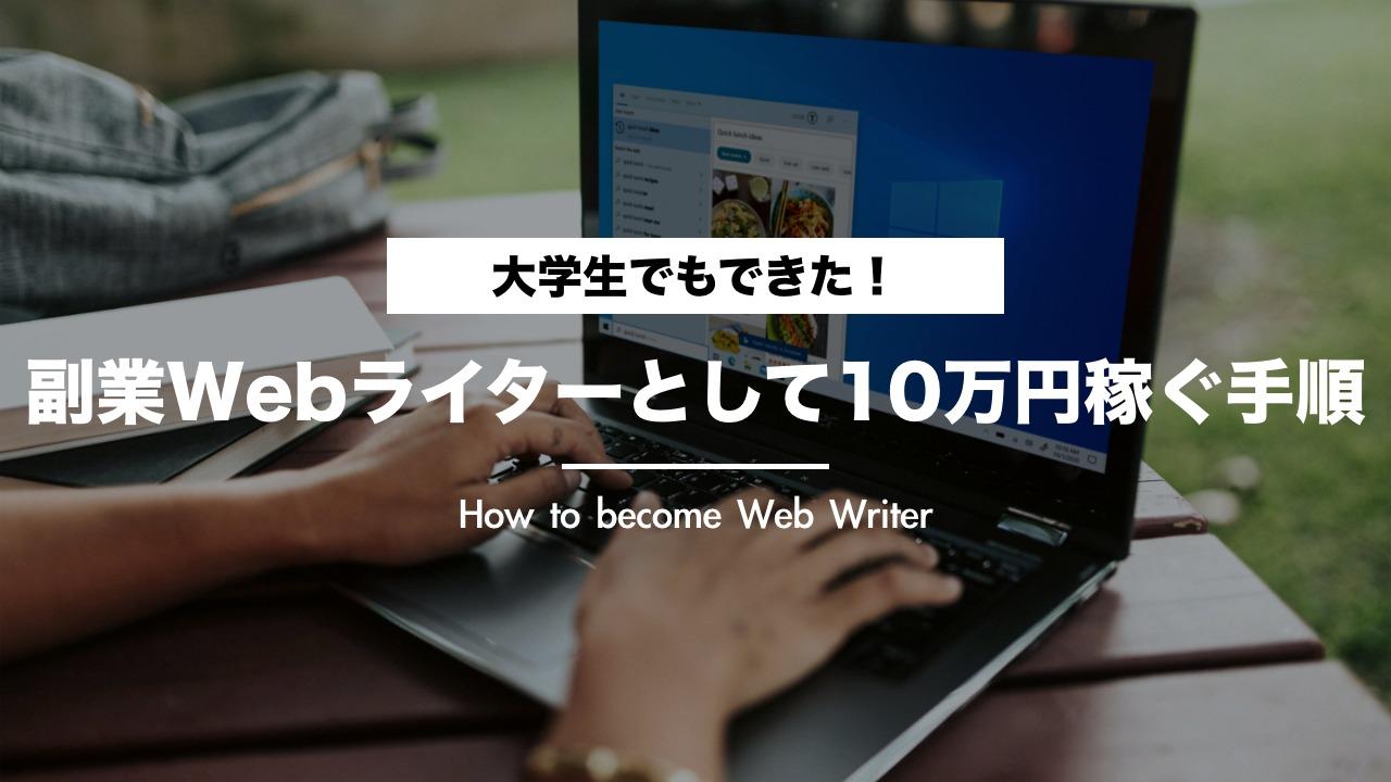 【大学生でもできた】副業Webライターとして月10万稼ぐ手順