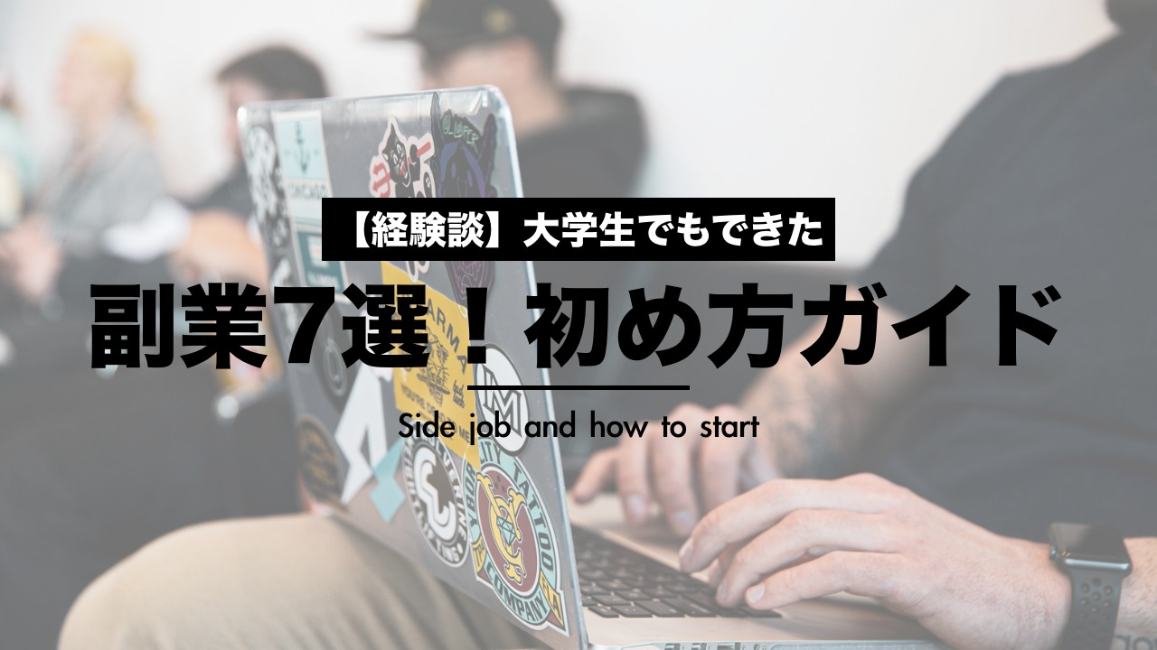 【経験済】現役大学生でもできた副業7選と始め方ガイド