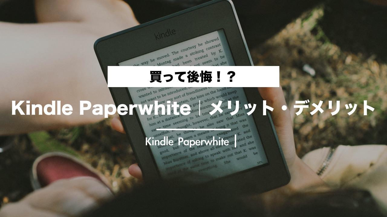 【後悔】Kindle Paperwhiteを使った感想とメリット・デメリット