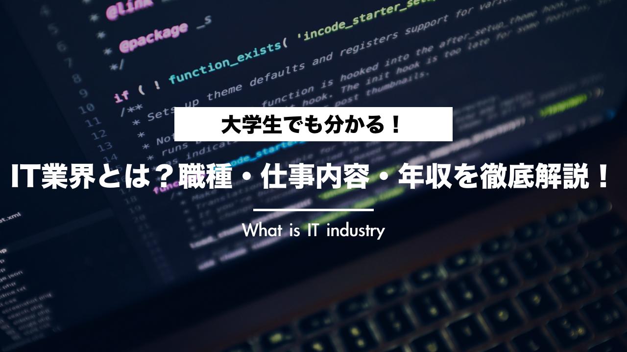 【大学生でも分かる】IT業界とは?職種・仕事内容・年収を徹底解説!