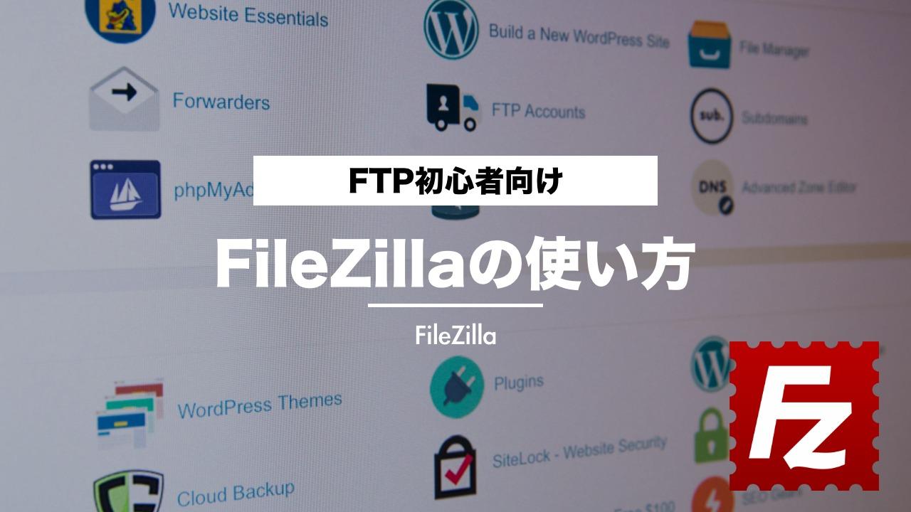 【初心者向け】FTPソフトFileZillaとは?ダウンロードから使い方まで解説!