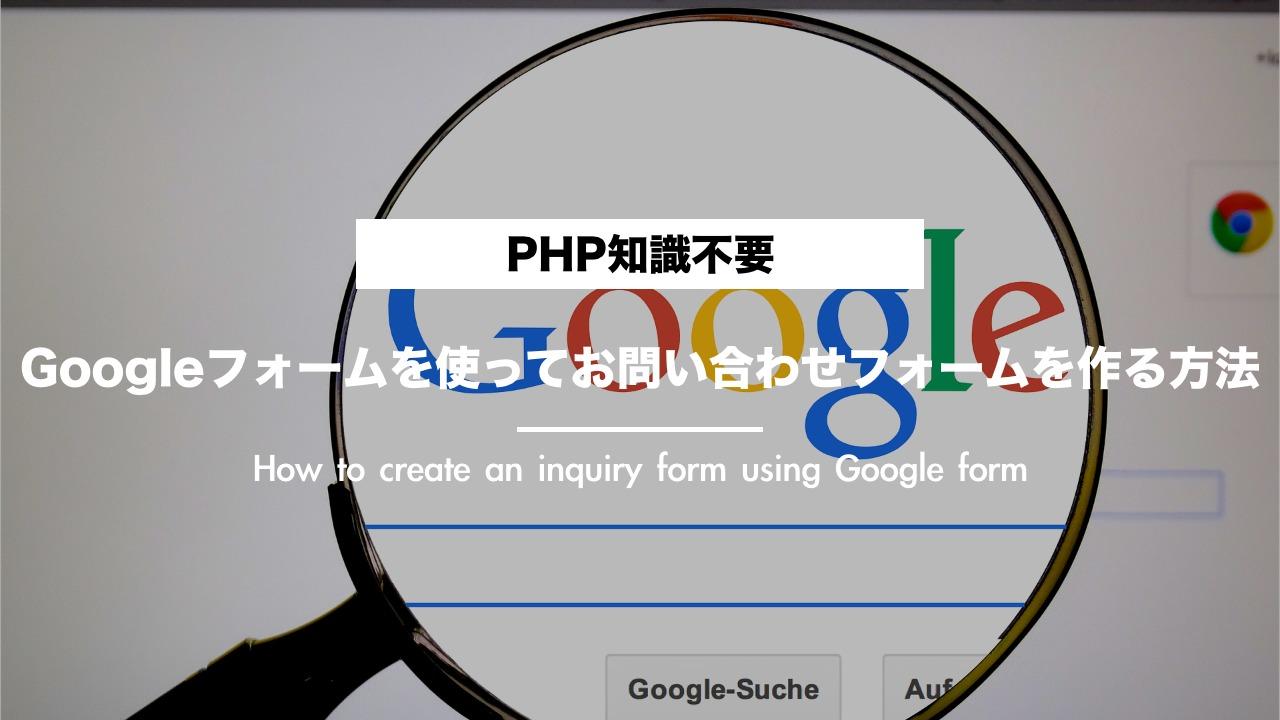 【PHP知識不要】Googleフォームを使ってサイトにお問い合わせを作る方法【カスタマイズ自由】