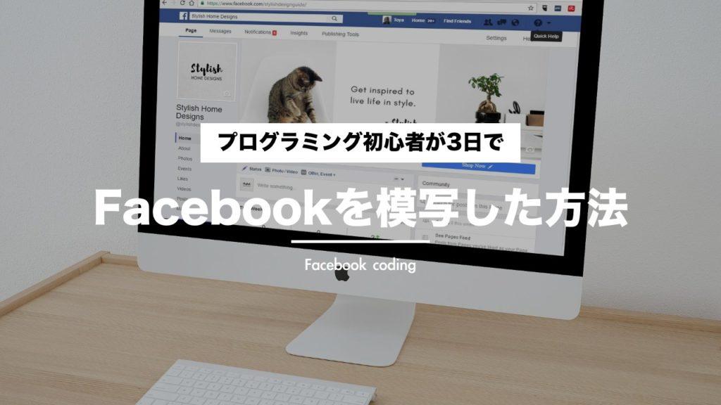 プログラミング初心者が3日でFacebookページを模写した方法