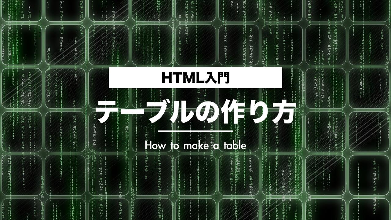 【HTML入門】テーブルの作り方を初心者向けに解説【table,th,tr,td】