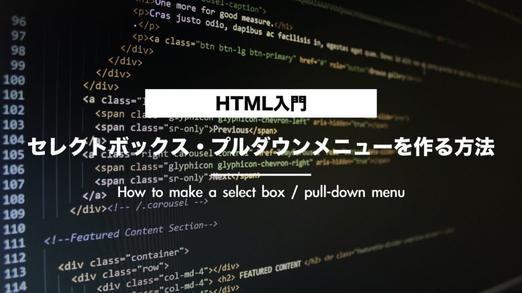 【HTML初心者向け】selectタグを使ってセレクトボックス、プルダウンメニューを作る方法