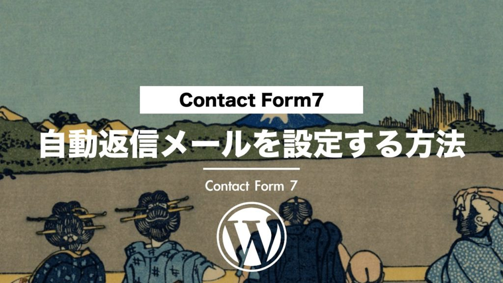 【Contact Form7】お問い合わせフォームに自動返信メールを設定する方法