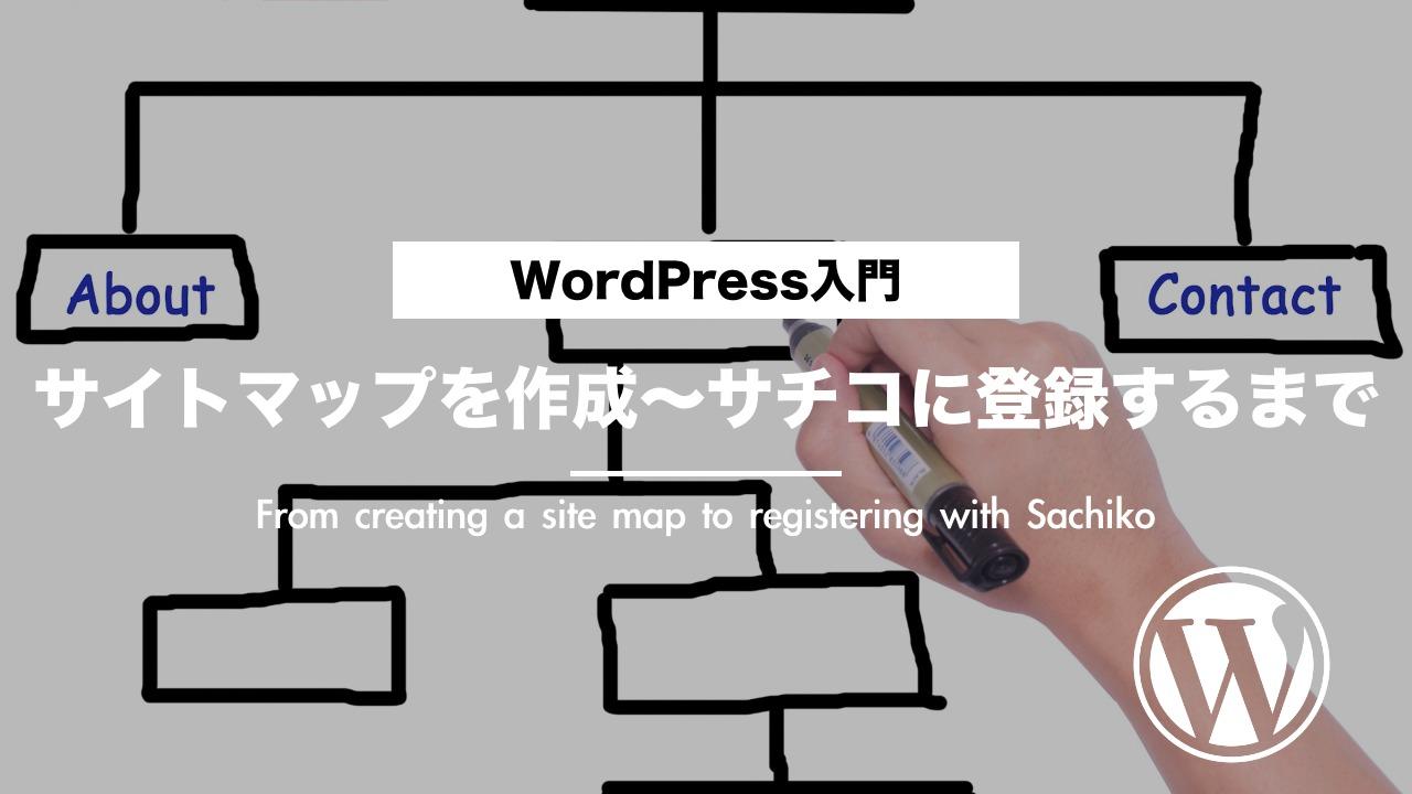 【WordPress】サイトマップを作ってサーチコンソールに登録する流れ【XML-Sitemap】