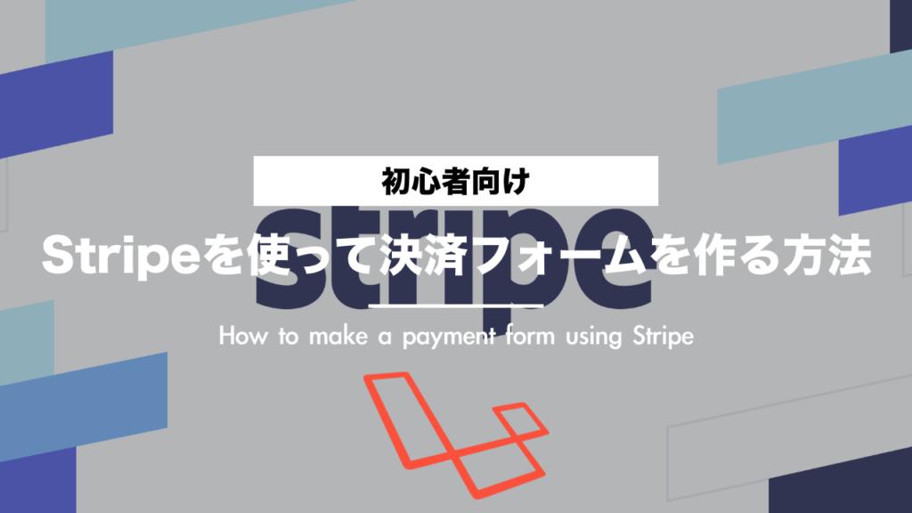 【Larave入門】Stripeを使って決済システムを導入する方法【初心者向け】