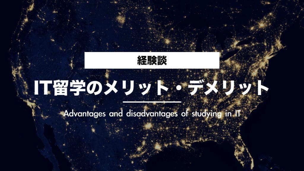 【経験談】IT留学のメリット・デメリットを経験者が語ります!