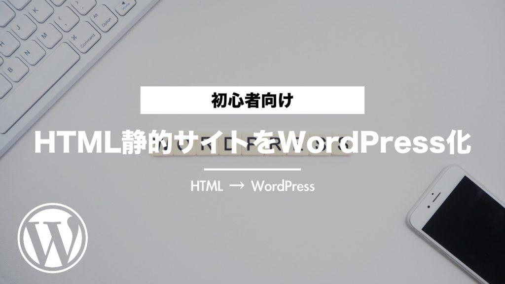 【初心者向け】HTMLの静的サイトをWordPressテーマ化する方法