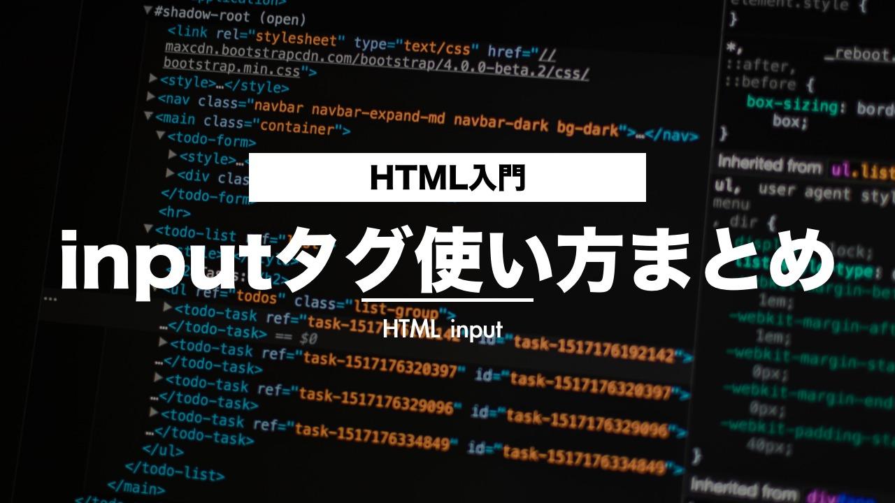 【HTML】inputタグの使い方まとめ(テキストボックス・パスワード・送信ボタンなど)