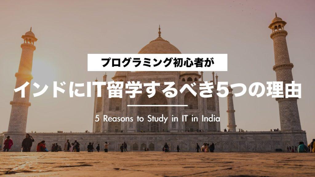 プログラミング初心者がインドへIT留学するべき5つの理由