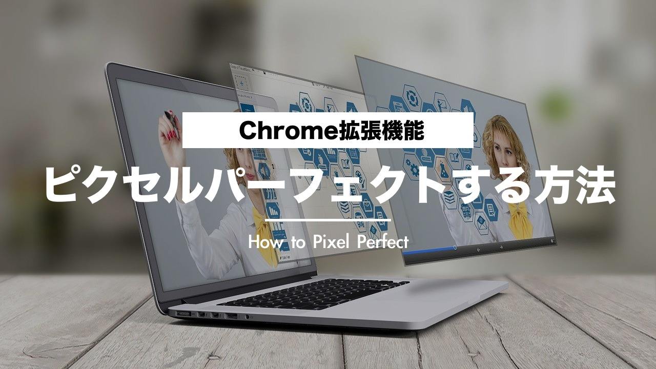 【Chrome拡張機能】ピクセルパーフェクトをPerfectPixelを使ってする方法