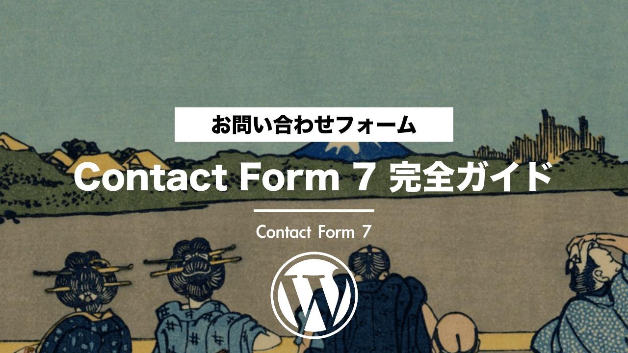 【Contact Form 7完全ガイド】WordPressサイトのお問い合わせフォームの作り方【初心者向け】