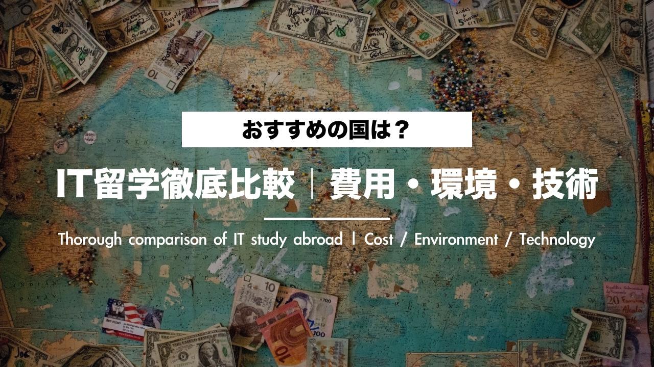 【IT留学徹底比較】どこの国がおすすめ?環境・学費・技術・英語を比較解説