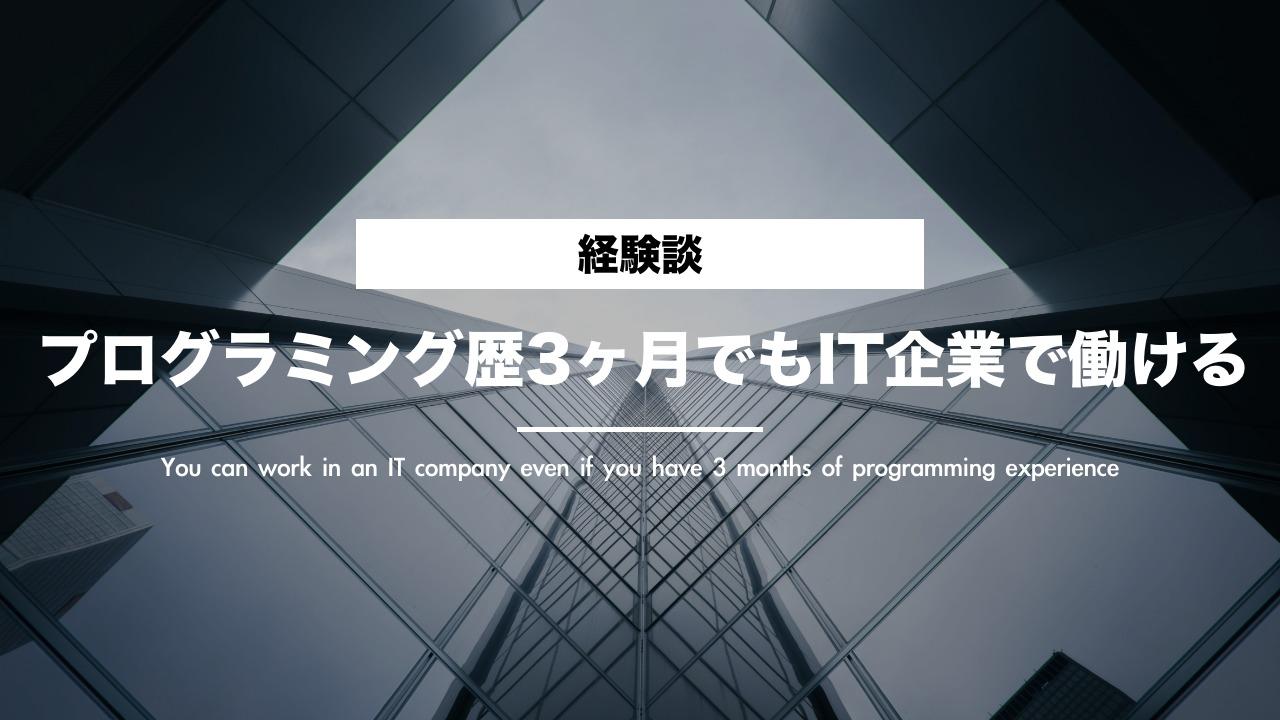 【実話】僕はプログラミング歴3ヶ月、それでもIT企業で働けます。