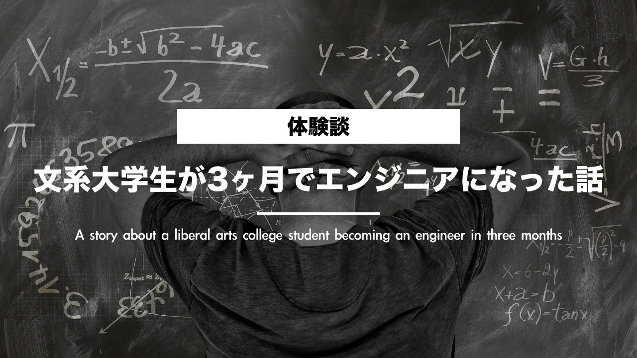 現役文系大学生が3ヶ月プログラミング学習してエンジニアになった話