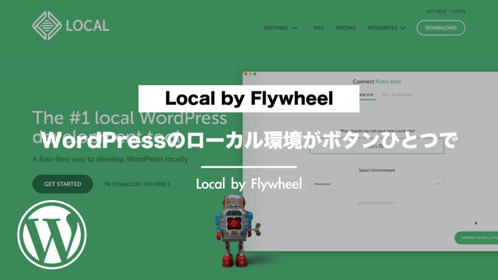 WordPressのローカル環境がボタン一つ【Local by Flywheel】の使い方