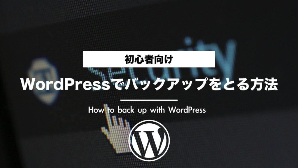 【初心者向け】WordPressでバックアップを取る方法【BackWPupプラグイン】
