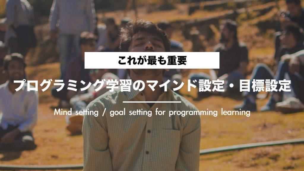 【初心者必読】プログラミング学習を始める前のマインド・目標設定【これが最も重要】