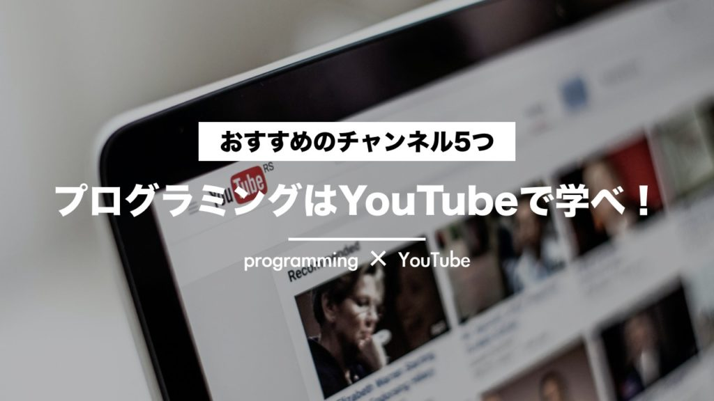 プログラミングはYouTubeで学べ!【おすすめのチャンネル5つ】