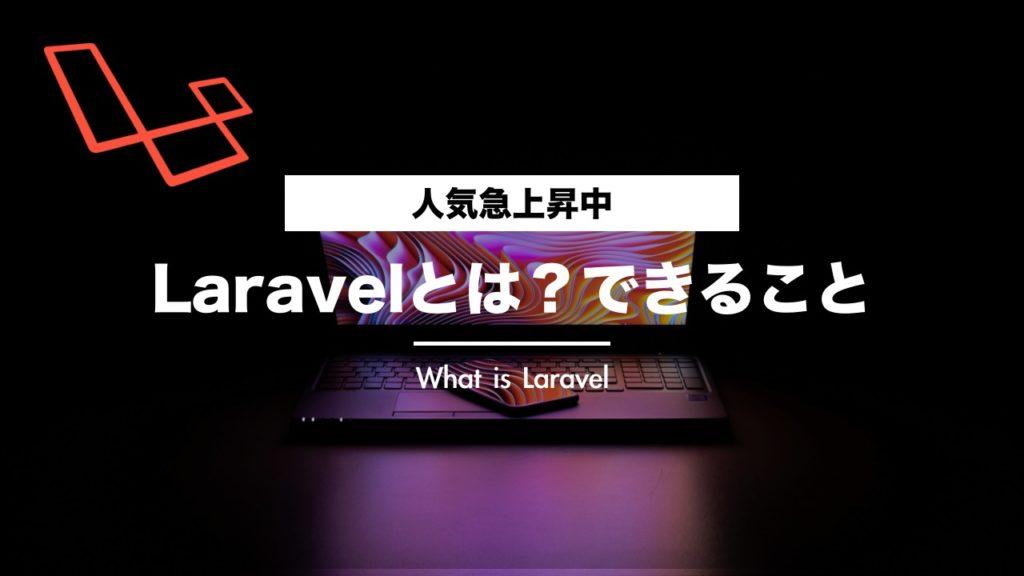 【人気急上昇中】Laravelとは?できること、Web職人と呼ばれる理由を初心者向けに解説
