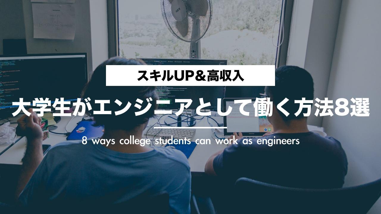 大学生がエンジニアとして働く方法8選【オススメも紹介】