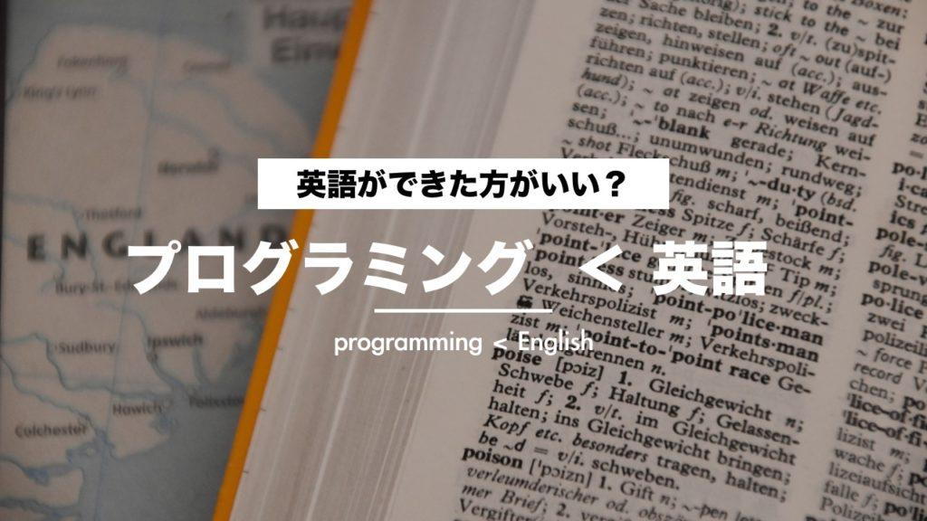 プログラミングに英語力は必要か?【英語ができるエンジニアが解説!】