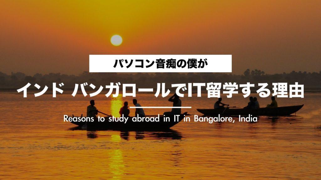 パソコン音痴の僕がインド バンガロールでIT留学を決意した理由