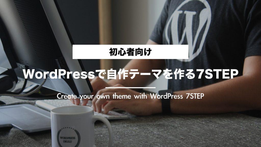 【初心者向け】WordPressで自作テーマを作れるまでの学習方法を解説