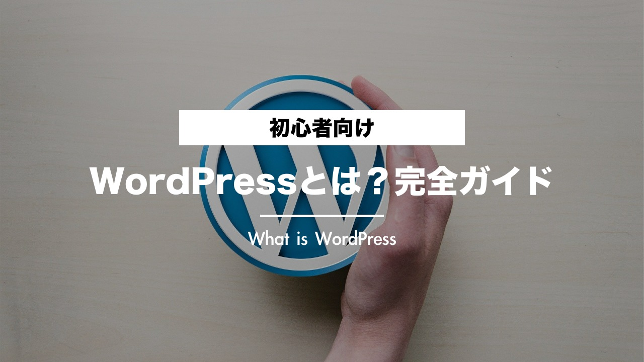 【初心者向け】WordPressとは?できること、使う前の基礎知識を解説