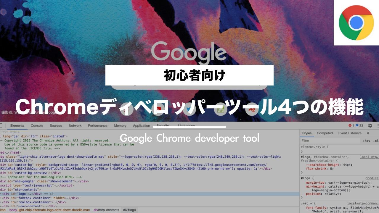 【Chrome検証ツール使い方】初心者が抑えておくべき便利な4つの機能の使い方