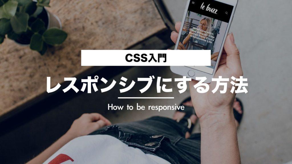 CSSでメディアクエリ(@media)を使ってレスポンシブ(スマホ対応)にする方法
