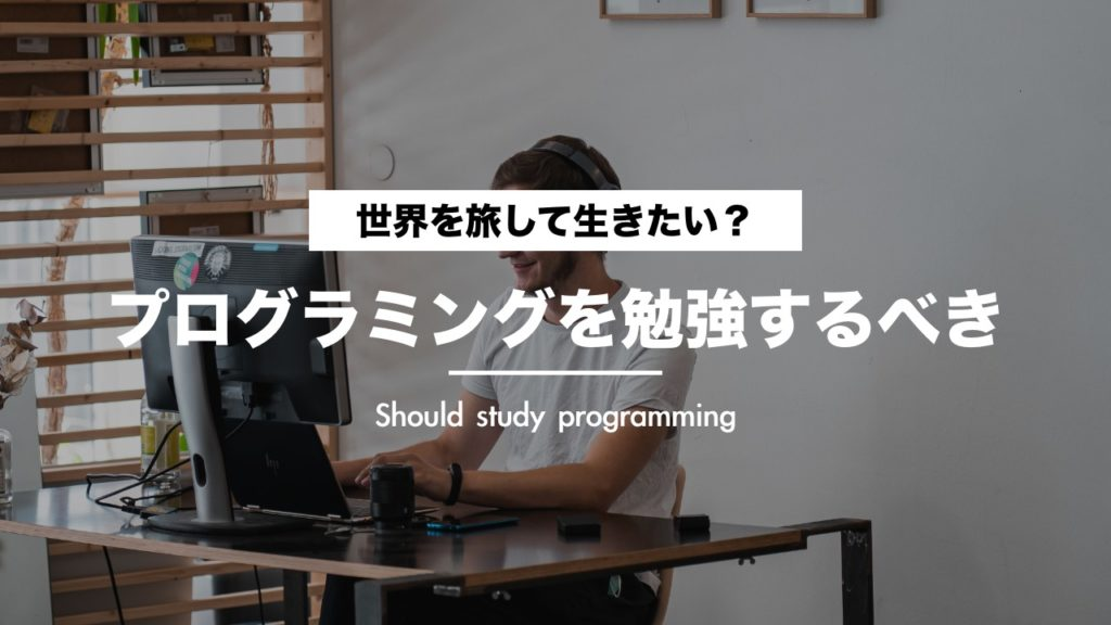世界を旅して生きたいならプログラミングを勉強するべき理由