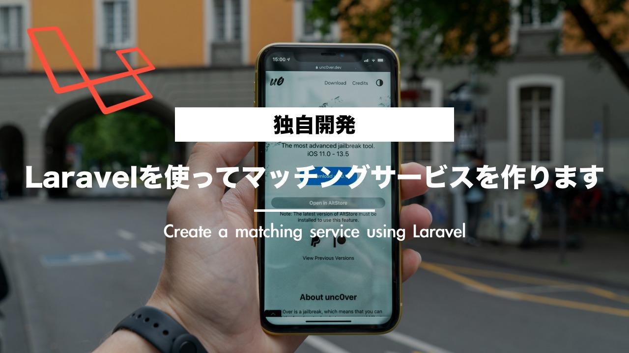 Laravelを使って留学マッチングサービスを開発します!