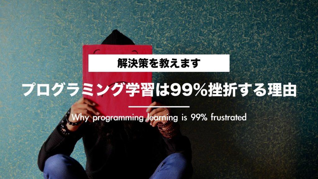 【事実】プログラミング学習は99%挫折する理由【解決策を教えます】