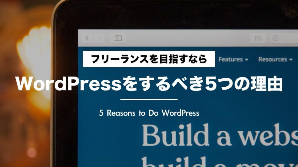 フリーランスを目指すならWordPressをするべき5つの理由