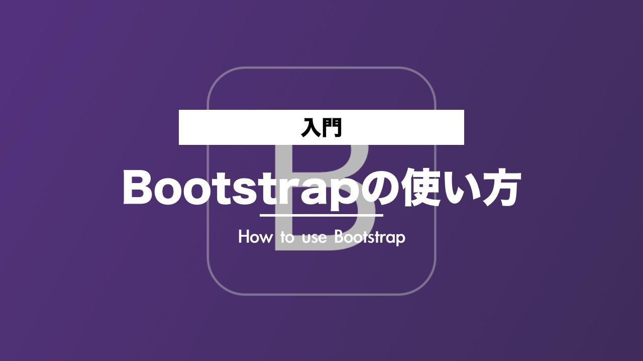 【入門 Bootstrap 使い方】初心者でも爆速でカッコいいサイトを作れる