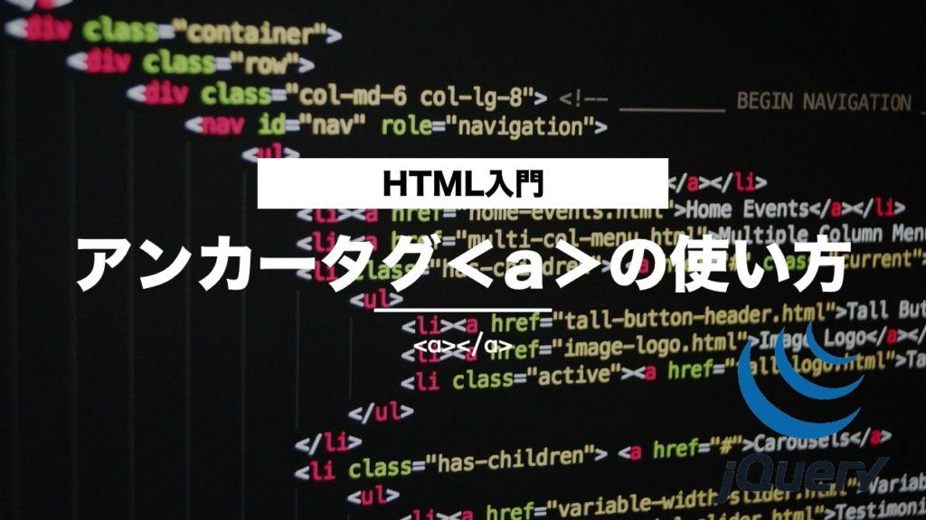 HTMLのアンカータグ(aタグ)の使い方を初心者向けに解説