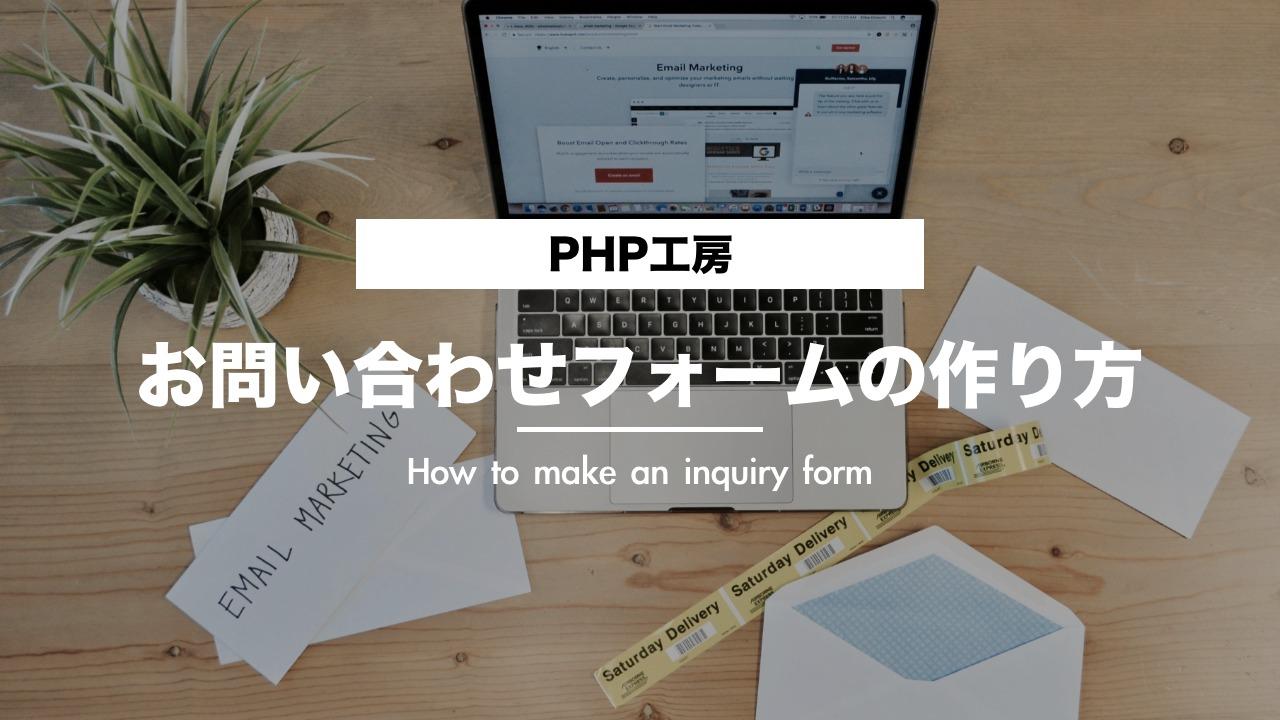 【PHP工房】テンプレートを使用してお問合わせフォームを作る方法